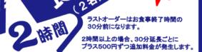 食べ&飲み放題(2時間・2名様より)3300円