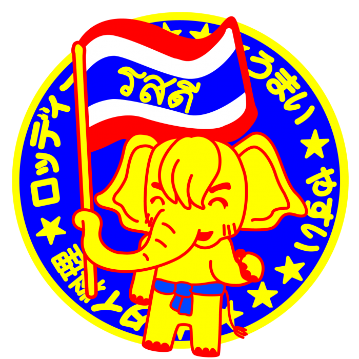 【タイ料理 ロッディー】うまい! 安い! 飯田橋の居酒屋風&隠れ家風タイ料理店|食べ放題/飲み放題・ランチ・ディナー・コース・弁当・テイクアウトなどどれもオススメです!